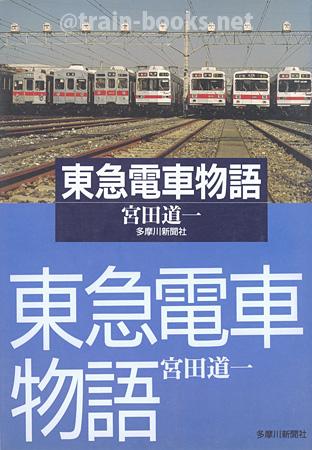 東急電車物語