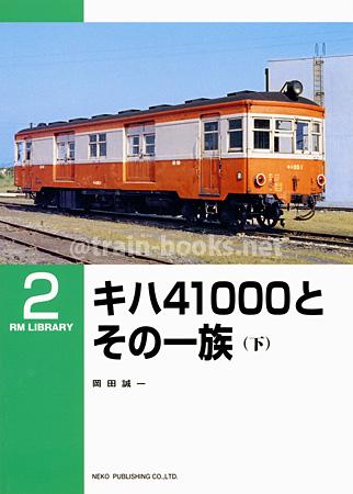 RM LIBRARY 2 キハ41001とその一族(下)