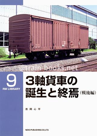 RM LIBRARY 9 3軸貨車の誕生と終焉(戦後編)