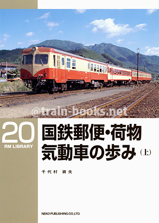 RM LIBRARY 20 国鉄郵便・荷物気動車の歩み(上)