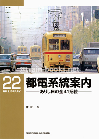 RM LIBRARY 22 都電系統案内