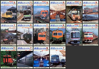 鉄道ピクトリアル(2000〜2007年)