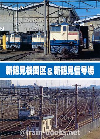 新鶴見機関区 & 新鶴見信号場