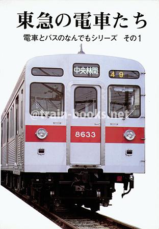 東急の電車たち 電車とバスのなんでもシリーズその1