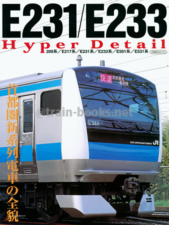 E231/E233 Hyper Detail