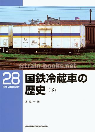 RM LIBRARY 28 国鉄冷蔵車の歴史(下)