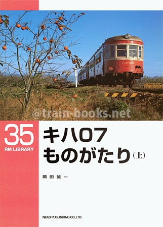 RM LIBRARY 35 キハ07ものがたり(上)