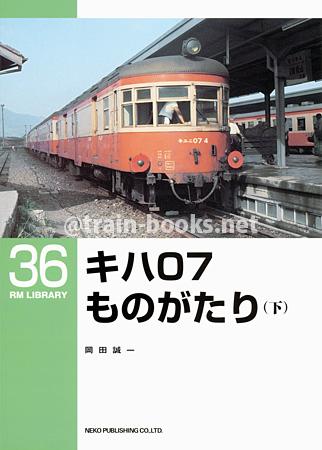 RM LIBRARY 36 キハ07ものがたり(下)