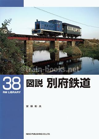 RM LIBRARY 38 図説 別府鉄道