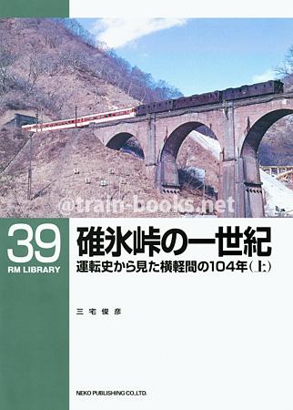 RM LIBRARY 39 碓氷峠の一世紀(上)