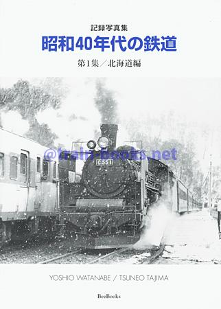 記録写真集 昭和40年代の鉄道 第1集/北海道編