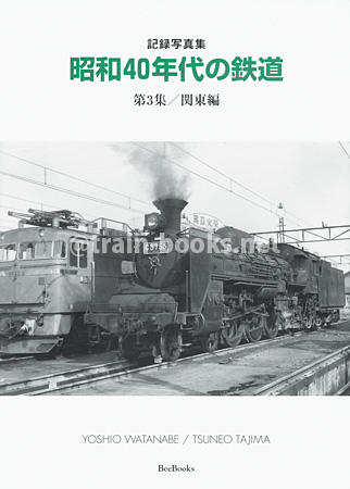 記録写真集 昭和40年代の鉄道 第3集/関東編
