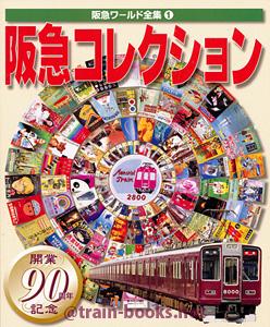 阪急ワールド全集1 阪急コレクション
