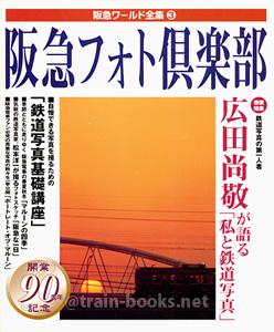 阪急ワールド全集3 阪急フォト倶楽部