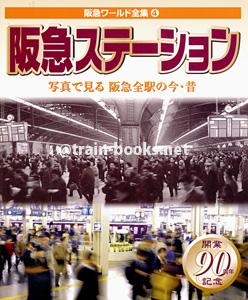 阪急ワールド全集4 阪急ステーション