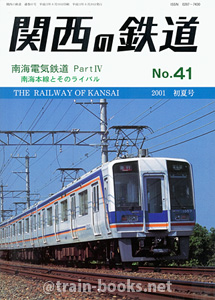 関西の鉄道 No.41 2001年 初夏号