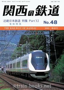 関西の鉄道 No.48 2005年 新春号