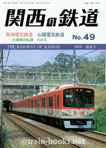 関西の鉄道 No.49 2005年 盛夏号