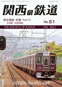 関西の鉄道 No.51 2006年 盛夏号