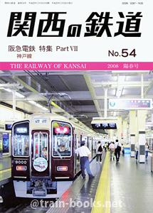 関西の鉄道 No.54 2008年 陽春号