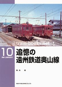RM LIBRARY 10 追憶の遠州鉄道奥山線