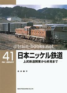 RM LIBRARY 41 日本ニッケル鉄道 −上武鉄道開業から終焉まで