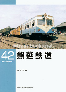 RM LIBRARY 42 熊延鉄道