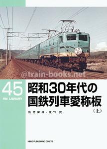 RM LIBRARY 45 昭和30年代の国鉄列車愛称板(上)
