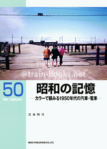 RM LIBRARY 50 昭和の記憶 −カラーで顧みる1950年代の汽車・電車