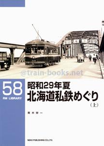 RM LIBRARY 58 昭和29年夏 北海道私鉄めぐり(上)