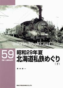 RM LIBRARY 59 昭和29年夏 北海道私鉄めぐり(下)