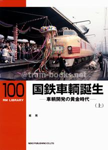 RM LIBRARY 100 国鉄車輌誕生 − 車輌開発の黄金時代(上)