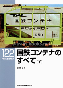 RM LIBRARY 122 国鉄コンテナのすべて(下)