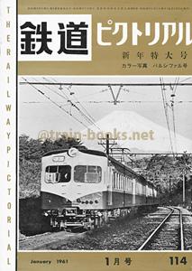 鉄道ピクトリアル 1961年1月号(No.114)