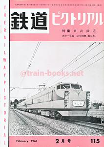 鉄道ピクトリアル 1961年2月号(No.115)