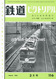 鉄道ピクトリアル 1961年3月号(No.116)