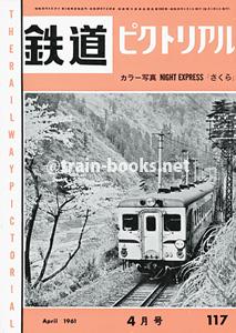 鉄道ピクトリアル 1961年4月号(No.117)