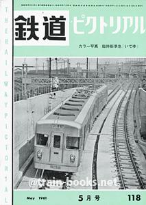 鉄道ピクトリアル 1961年5月号(No.118)