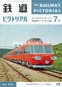 鉄道ピクトリアル 1961年7月号(No.120)