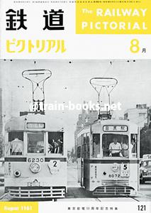 鉄道ピクトリアル 1961年8月号(No.121)