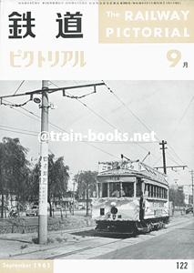 鉄道ピクトリアル 1961年9月号(No.122)