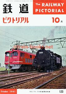 鉄道ピクトリアル 1961年10月号(No.123)