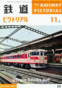鉄道ピクトリアル 1961年11月号(No.124)