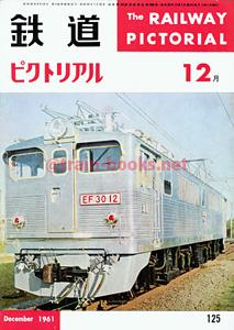 鉄道ピクトリアル 1961年12月号(No.125)