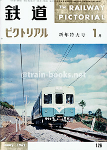 鉄道ピクトリアル 1962年1月号(No.126)