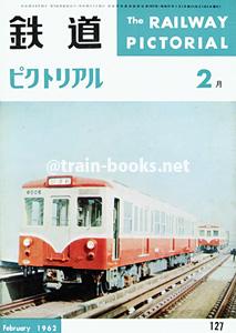 鉄道ピクトリアル 1962年2月号(No.127)