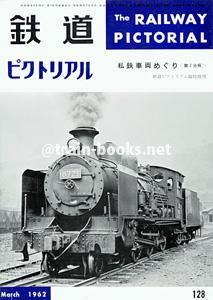 鉄道ピクトリアル 1962年3月増刊号(No.128)