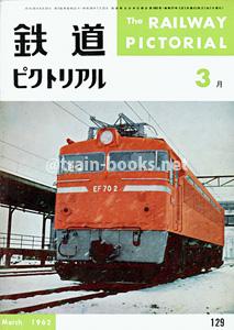 鉄道ピクトリアル 1962年3月号(No.129)