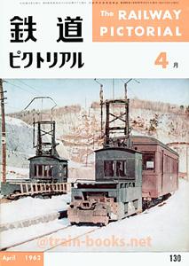鉄道ピクトリアル 1962年4月号(No.130)