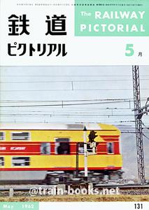 鉄道ピクトリアル 1962年5月号(No.131)